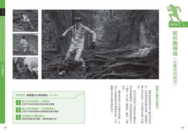 臉譜4月_鏑木毅越野跑PDF 0226_頁面_015