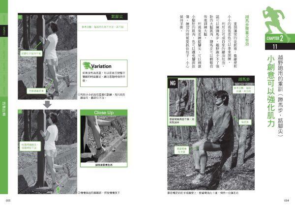 臉譜4月_鏑木毅越野跑PDF 0226_頁面_029 (054-055)