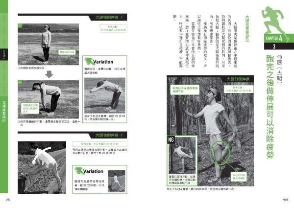 臉譜4月_鏑木毅越野跑PDF 0226_頁面_053 (P098-099)