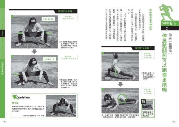 臉譜4月_鏑木毅越野跑PDF 0226_頁面_052