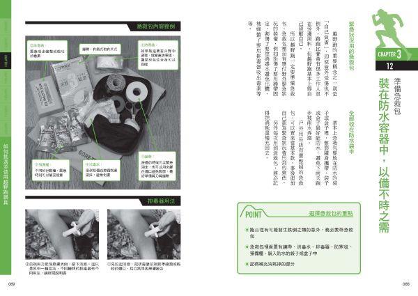 臉譜4月_鏑木毅越野跑PDF 0226_頁面_047