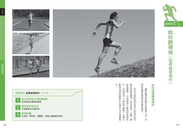 臉譜4月_鏑木毅越野跑PDF 0226_頁面_013