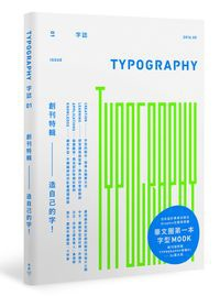 Typography 字誌01_立體+貼_W200