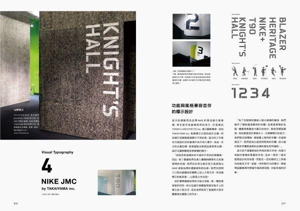typographymag5.5校9