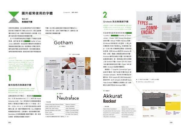 typographymag5.5校50