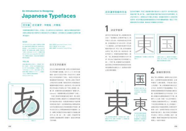 typographymag5.5校17