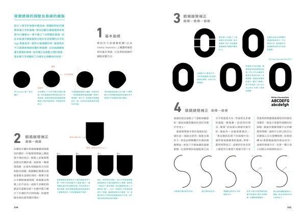 typographymag5.5校23