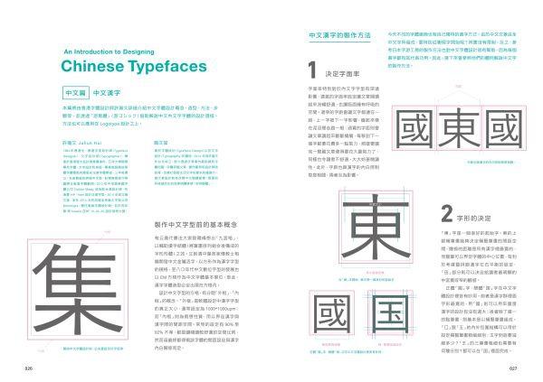 typographymag5.5校14