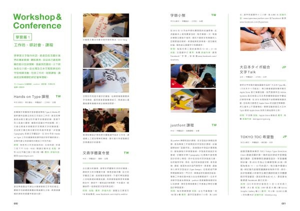 typographymag5.5校31