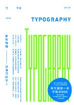 臉譜5月_Typography 字誌01_平面+貼_0425.jpg