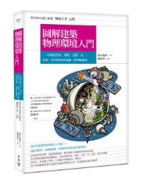 臉譜6月_圖解建築物理環境入門_3D書封