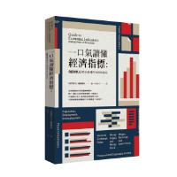0715-一口氣讀懂經濟指標-立體書-白底300