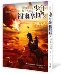 臉譜10月_少年福爾摩斯2叛亂之火_立體書封(0926)