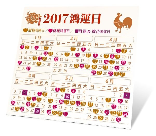 臉譜11月_2017開運大預言_鴻運日卡W600