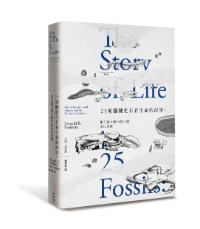 臉譜11月_25種化石看生命的故事_立體書封(1104)