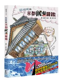 臉譜12月_羊咩咩的京都錢湯圖鑑_立體+書腰(1117)