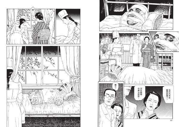 芋虫-內頁-3校24