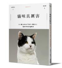 臉譜-貓咪真厲害-立體書