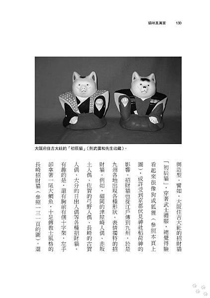 貓咪真厲害-電子檔131