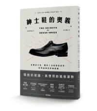 臉譜2月_紳士鞋的奧義_立體書封+書腰(0120)
