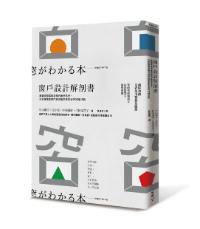 窗戶設計解剖書_立體(0215)