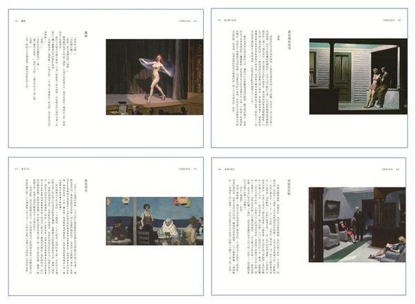 臉譜4月_光與暗的故事 故事頁面01-04