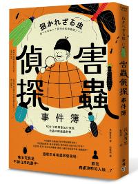 臉譜4月_害蟲偵探事件簿_立體書封(0327)