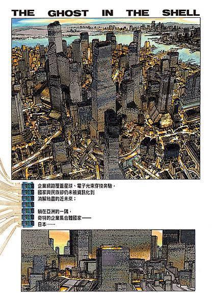 攻殼機動隊(1)-內文1-17_頁面_01