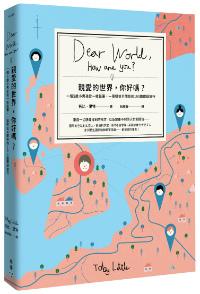 臉譜5月_親愛的世界_立體書封(0322)