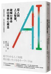 臉譜5月_從人到人工智慧,破解AI革命的68個核心概念_立體書W200