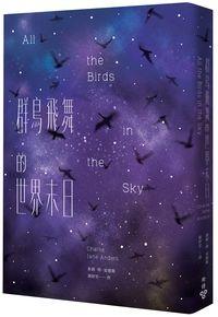 臉譜6月_群鳥飛舞的世界末日_立體書封(0524)