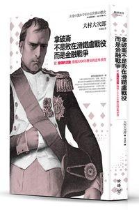 拿破崙立體書封(0620)