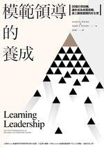 臉譜8月_模範領導的養成_平面書封(0804).jpg