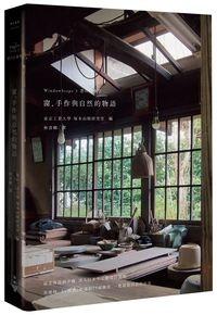 窗,手作與自然的物語_立體書封