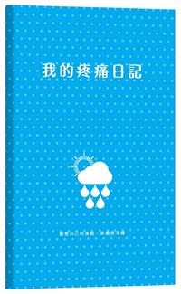 臉譜10月_天氣痛_立體別冊(0920)