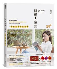 臉譜11月_2018開運大預言_立體書封+書腰(1006)