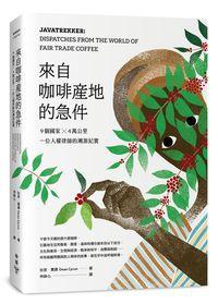 臉譜11月_來自咖啡產地的急件_立體書封(1031)