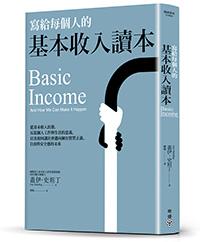 臉譜4月_寫給每個人的基本收入讀本_立體書封(0320_修白邊)
