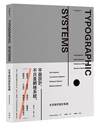 臉譜5月_文字排印設計系統_立體書封(0510)