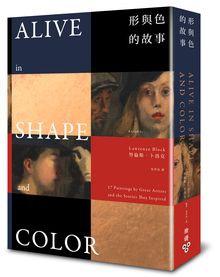 形與色的故事_立體