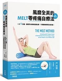 臉譜5月_風靡全美的MELT零疼痛自療法(全新增訂版)_立體+書腰(0515)