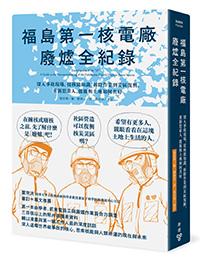 臉譜10月_福島核電廢爐全紀錄_立體書封(0912)