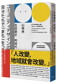 臉譜10月_社區設計的時代_立體+書腰(0911)