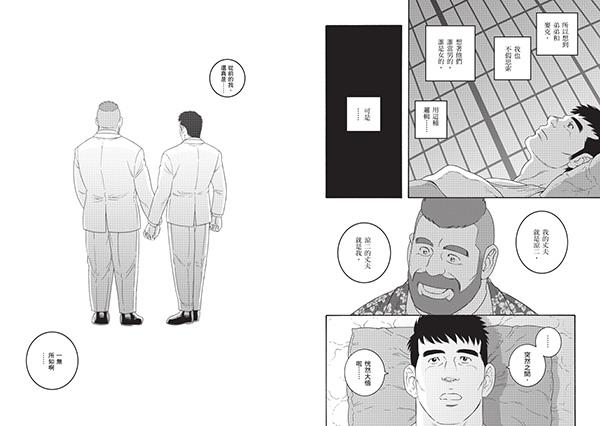 弟之夫01-內文-3校49