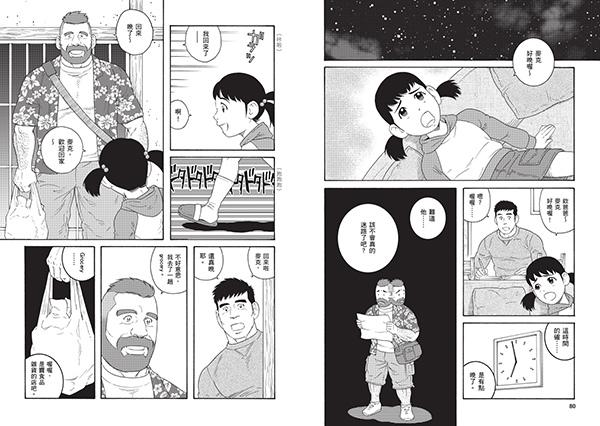 弟之夫01-內文-3校41