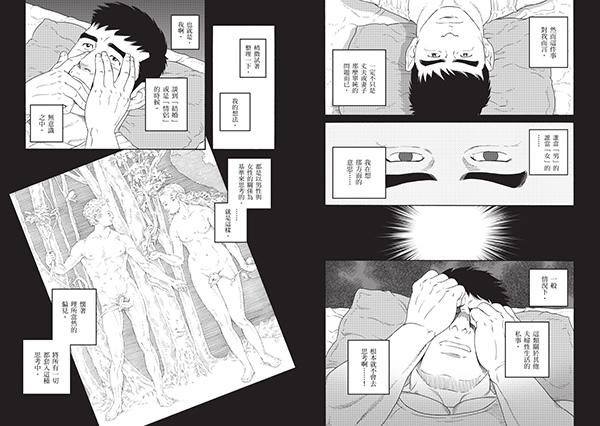 弟之夫01-內文-3校48