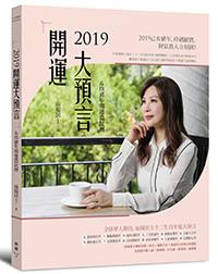 臉譜11月_2019開運大預言_立體書封(1017)