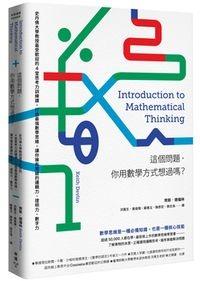2018.11 這個問題,你用數學方式想過嗎?_立體書封