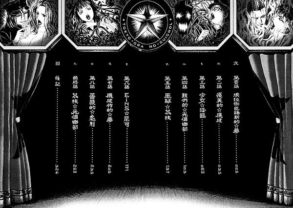 荔枝光俱樂部-內文-3校2
