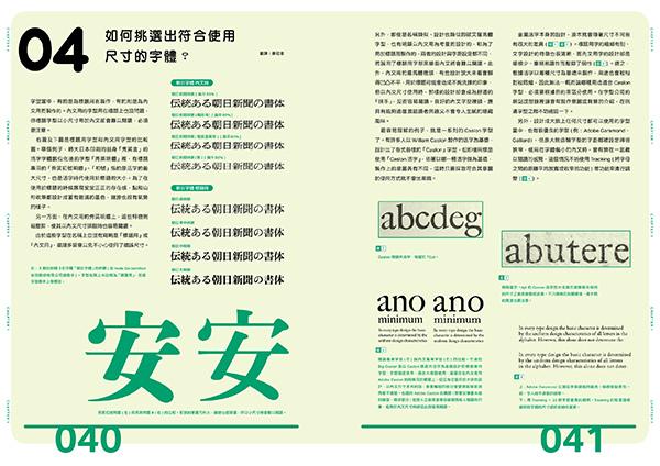 Typography05_TK_3